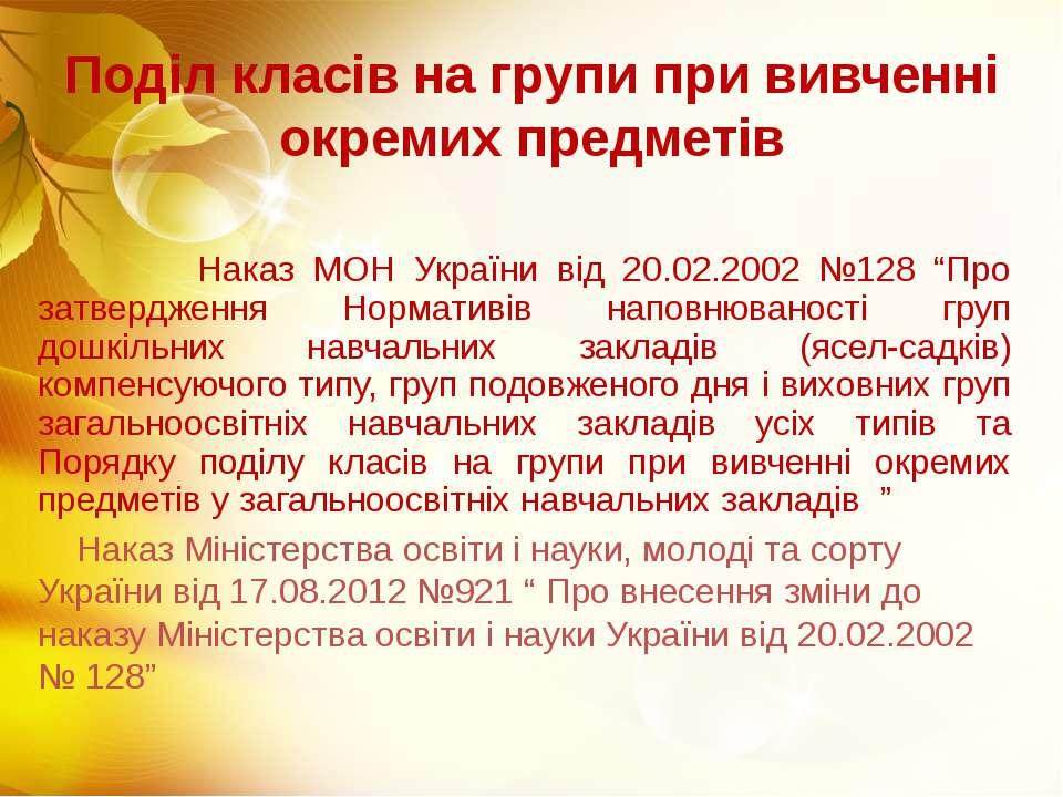 Поділ класів на групи при вивченні окремих предметів Наказ МОН України від 20...