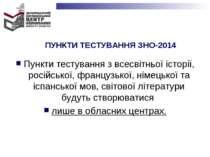 ПУНКТИ ТЕСТУВАННЯ ЗНО-2014 Пункти тестування з всесвітньої історії, російсько...