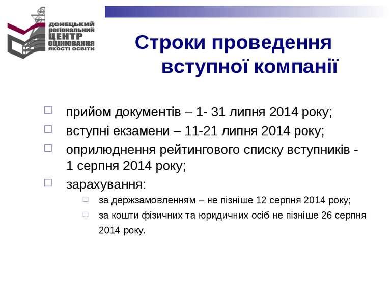 Строки проведення вступної компанії прийом документів – 1- 31 липня 2014 року...