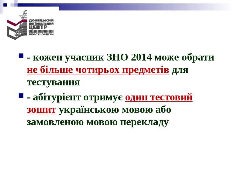 - кожен учасник ЗНО 2014 може обрати не більше чотирьох предметів для тестува...