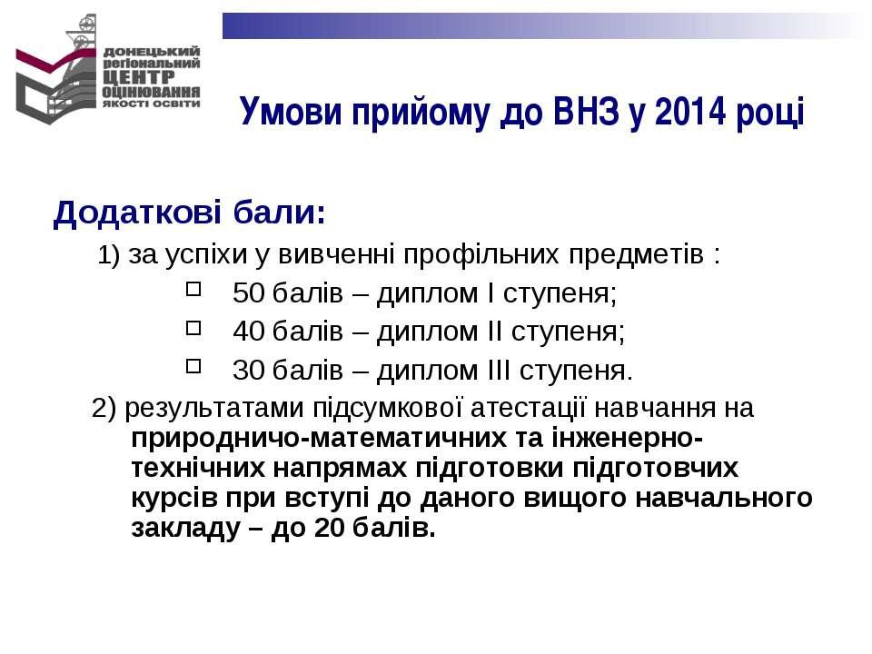Умови прийому до ВНЗ у 2014 році Додаткові бали: 1) за успіхи у вивченні проф...