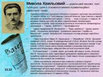 Микола Хвильовий — український прозаїк, поет, публіцист, один з основоположни...