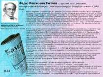 Фёдор Ива нович Тю тчев — русский поэт, дипломат, консервативный публицист, ч...