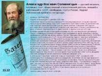 Алекса ндр Иса евич Солжени цын — русский писатель, публицист, поэт, обществе...