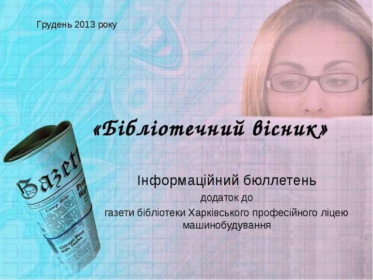 «Бібліотечний вісник» Інформаційний бюллетень додаток до газети бібліотеки Ха...