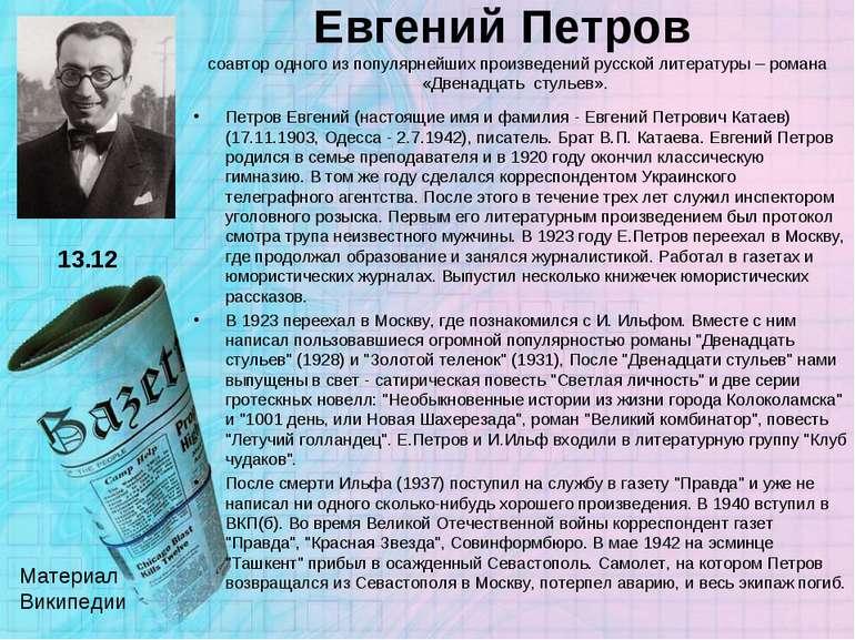 Евгений Петров соавтор одного из популярнейших произведений русской литератур...