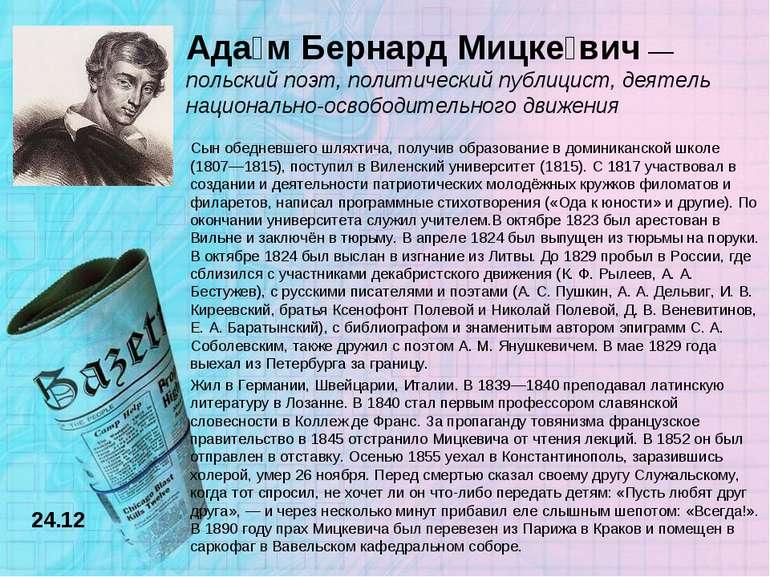 Ада м Бернард Мицке вич — польский поэт, политический публицист, деятель наци...