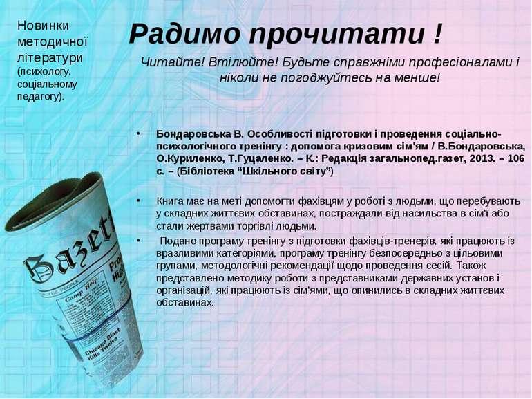 Радимо прочитати ! Бондаровська В. Особливості підготовки і проведення соціал...