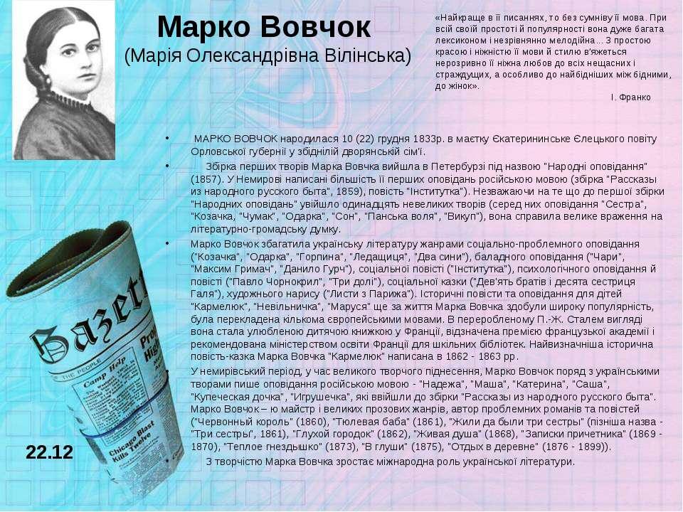 Марко Вовчок (Марія Олександрівна Вілінська) МАРКО ВОВЧОК народилася 10 (22) ...