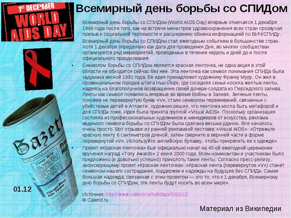 Всемирный день борьбы со СПИДом Всемирный день борьбы со СПИДом (World AIDS D...