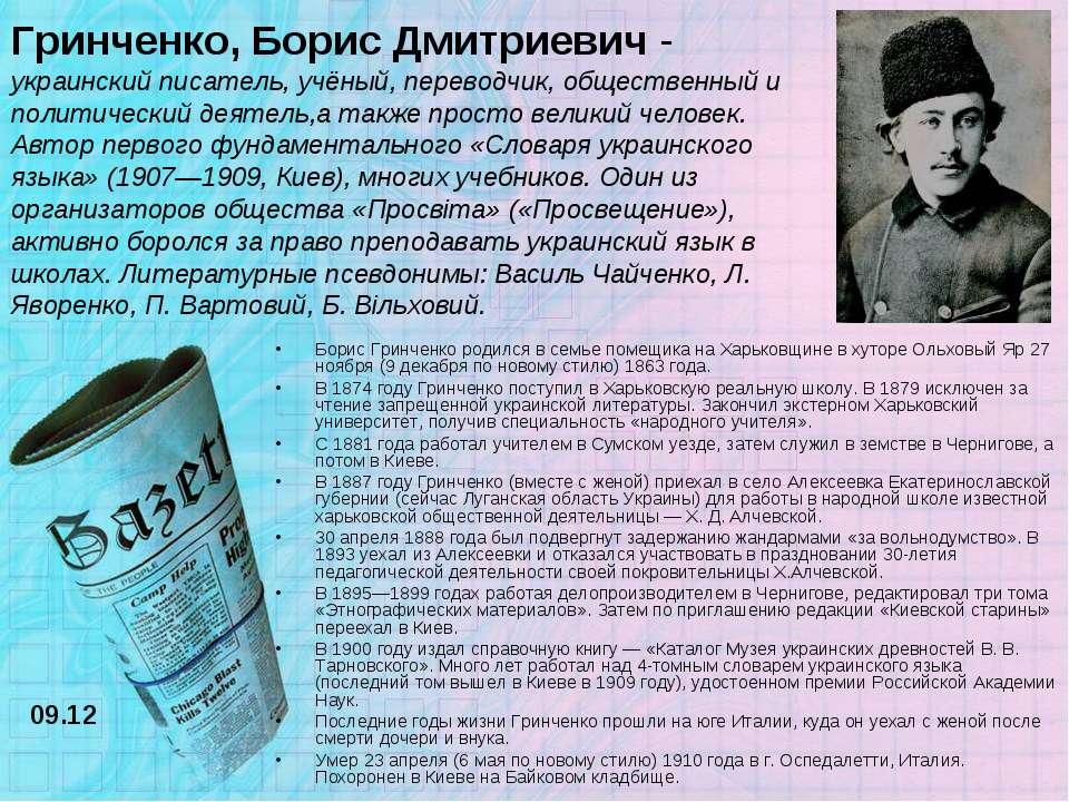 Гринченко, Борис Дмитриевич - украинский писатель, учёный, переводчик, общест...