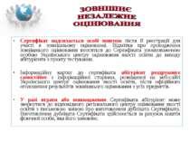Сертифікат надсилається особі поштою після її реєстрації для участі в зовнішн...