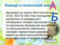 Новації в початковій школі: Відповідно до наказу Міністерства від 22.04. 2014...