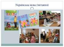 Українська мова (читання)