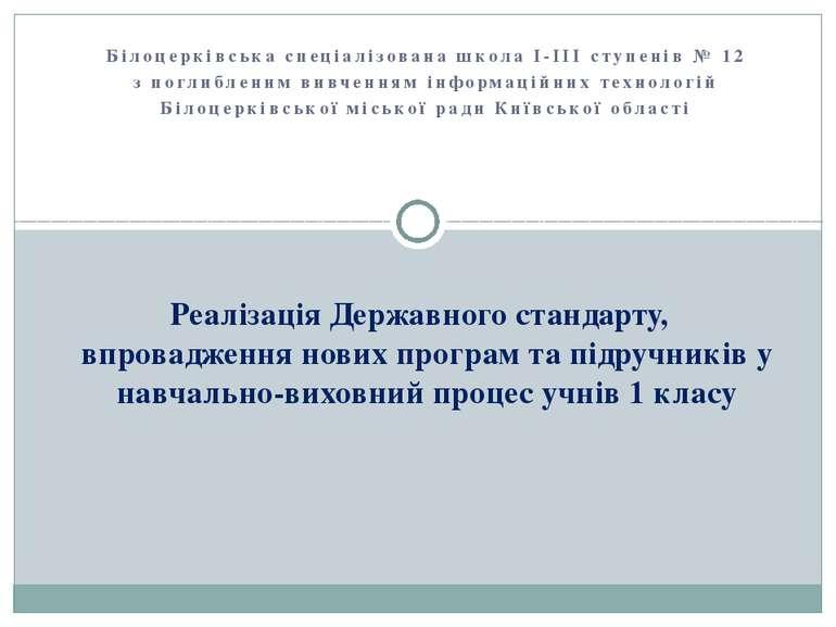 Реалізація Державного стандарту, впровадження нових програм та підручників у ...