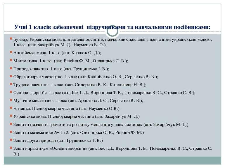 Учні 1 класів забезпечені підручниками та навчальними посібниками: Буквар. Ук...