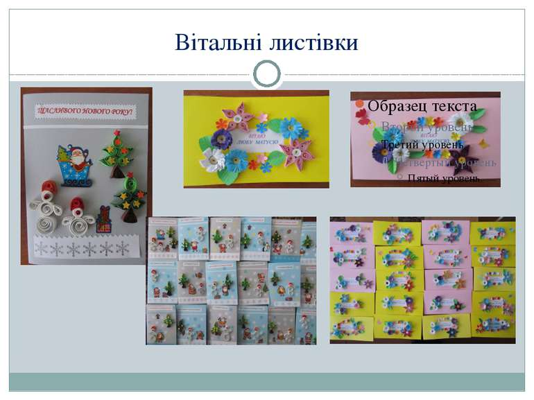 Вітальні листівки