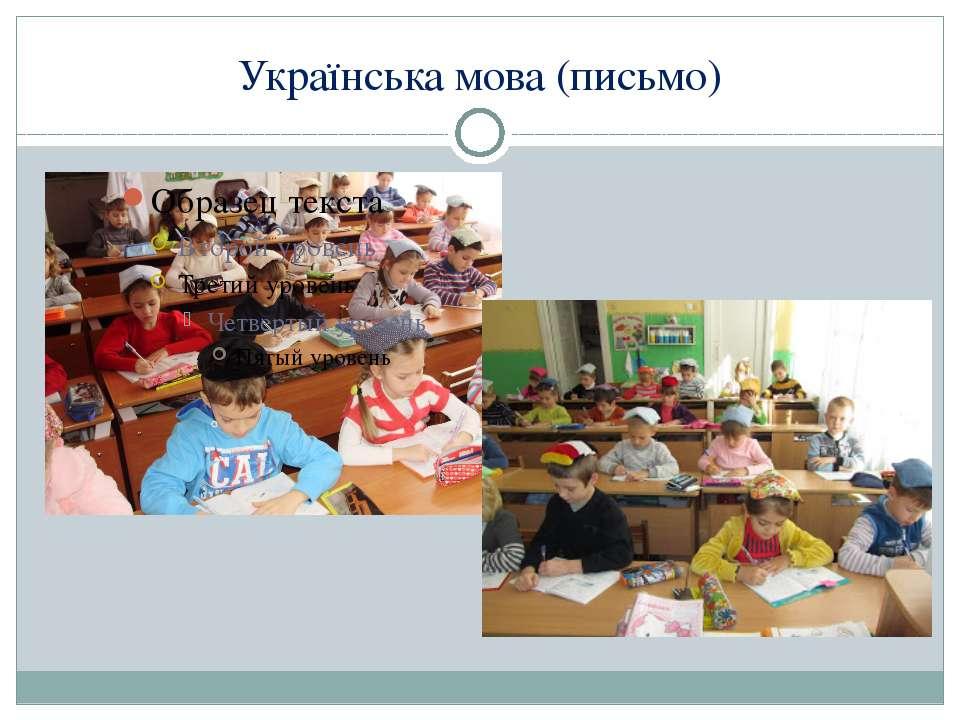Українська мова (письмо)