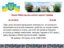 Наказ Міністерства освіти і науки України 01.10.2014 №1120 «Про деякі питання...