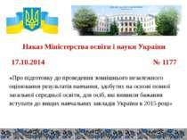 Наказ Міністерства освіти і науки України 17.10.2014 № 1177 «Про підготовку д...