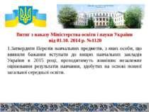 Витяг з наказу Міністерства освіти і науки України від 01.10. 2014 р. №1120 1...