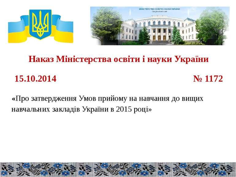 Наказ Міністерства освіти і науки України 15.10.2014 № 1172 «Про затвердження...