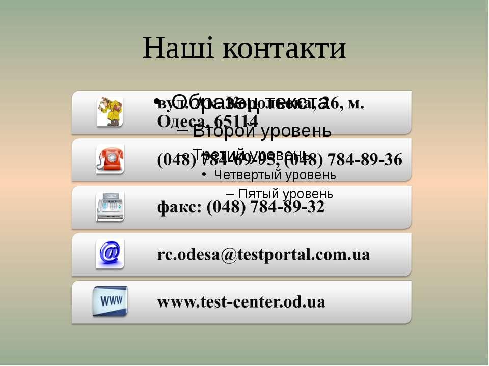 Наші контакти