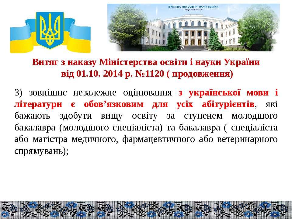 Витяг з наказу Міністерства освіти і науки України від 01.10. 2014 р. №1120 (...