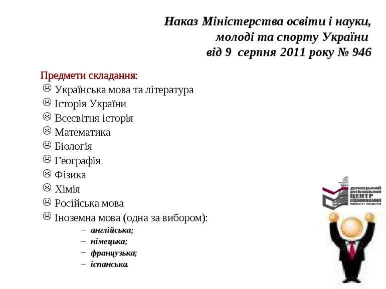 Наказ Міністерства освіти і науки, молоді та спорту України від 9 серпня 2011...