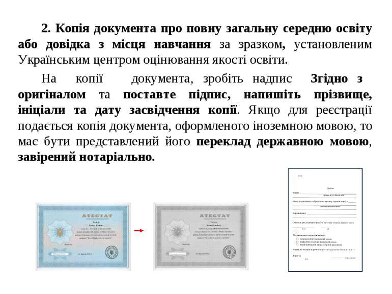 2. Копія документа про повну загальну середню освіту або довідка з місця навч...