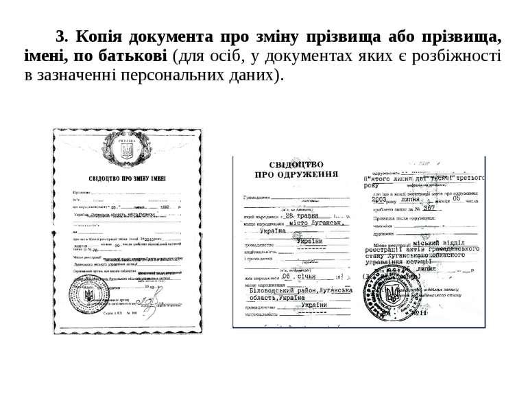 3. Копія документа про зміну прізвища або прізвища, імені, по батькові (для о...