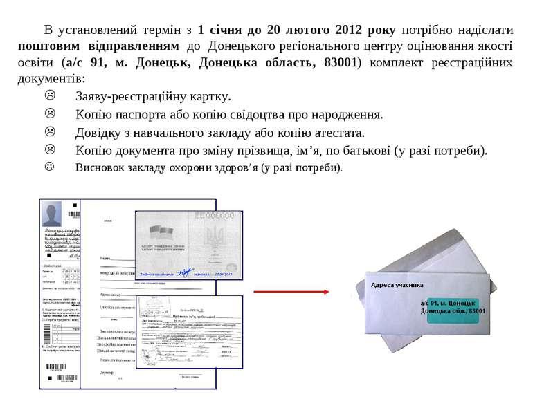 В установлений термін з 1 січня до 20 лютого 2012 року потрібно надіслати пош...