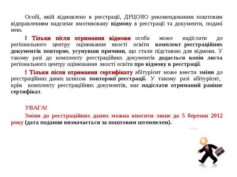 Особі, якій відмовлено в реєстрації, ДРЦОЯО рекомендованим поштовим відправле...