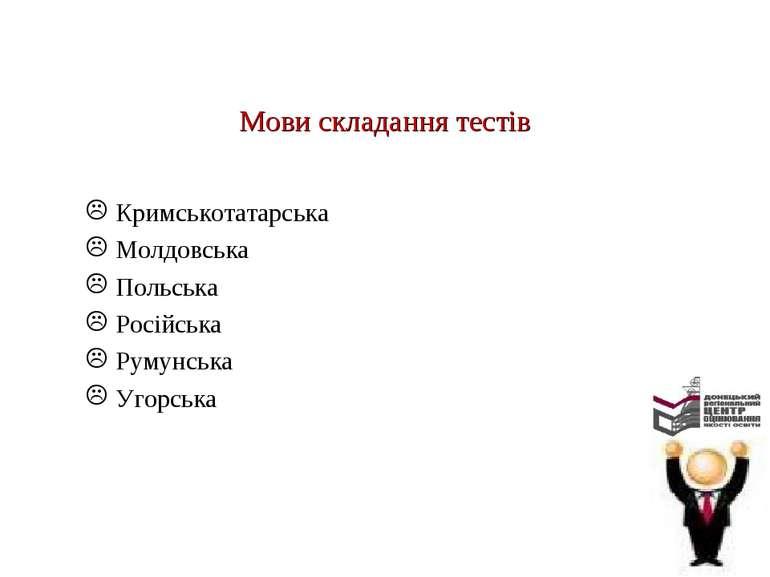 Мови складання тестів Кримськотатарська Молдовська Польська Російська Румунсь...