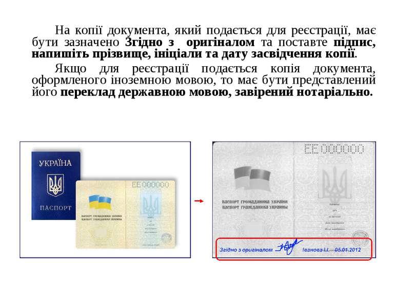 На копії документа, який подається для реєстрації, має бути зазначено Згідно ...