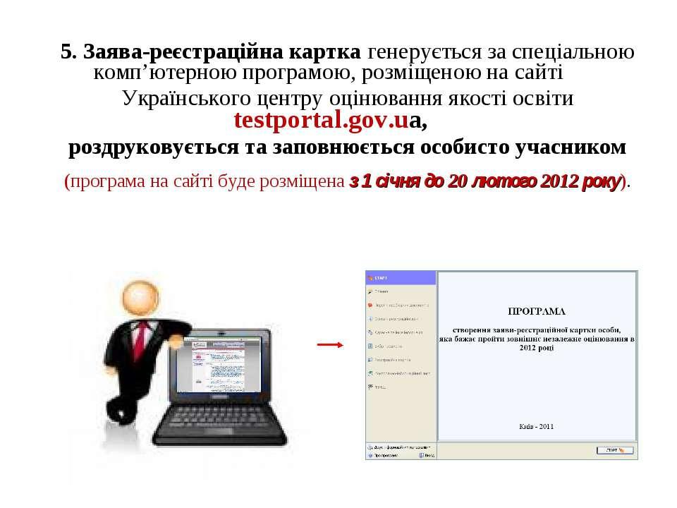 5. Заява-реєстраційна картка генерується за спеціальною комп'ютерною програмо...