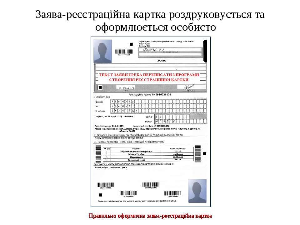 Заява-реєстраційна картка роздруковується та оформлюється особисто Правильно ...