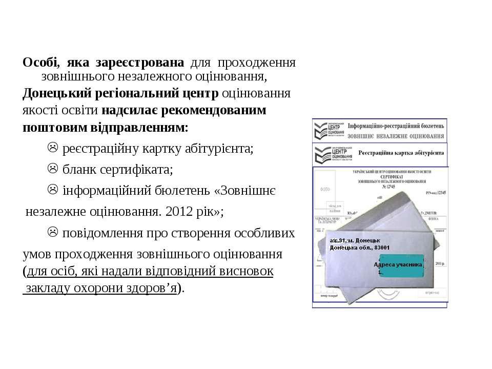 Особі, яка зареєстрована для проходження зовнішнього незалежного оцінювання, ...