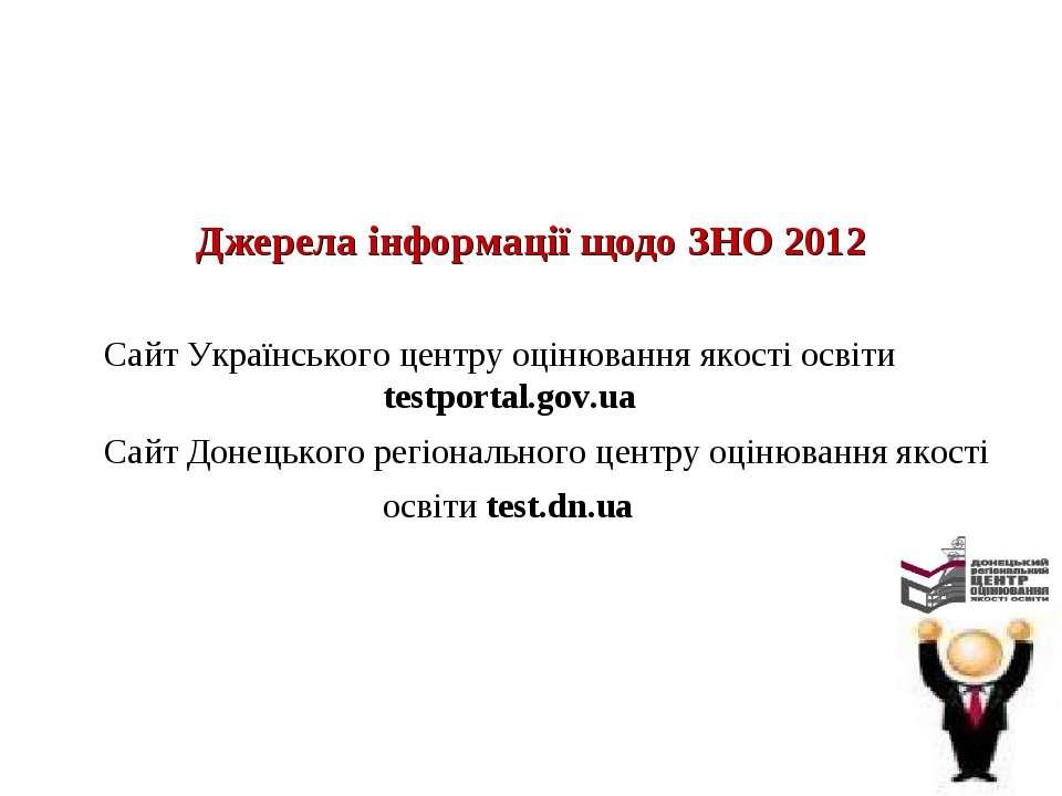 Джерела інформації щодо ЗНО 2012 Сайт Українського центру оцінювання якості о...