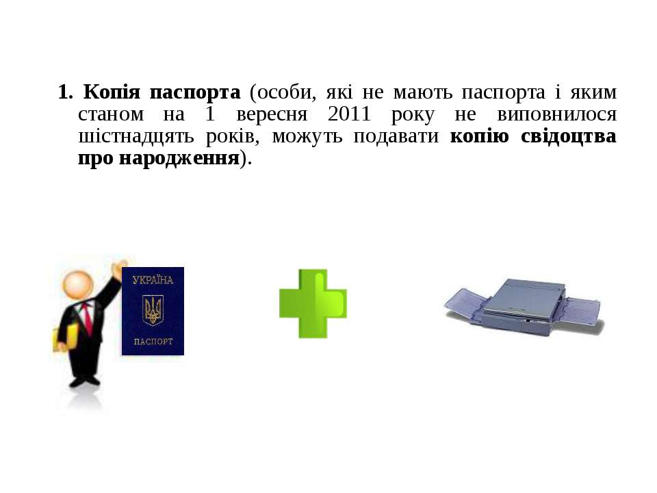 1. Копія паспорта (особи, які не мають паспорта і яким станом на 1 вересня 20...