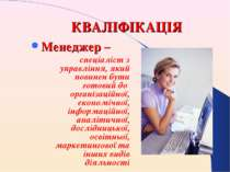КВАЛІФІКАЦІЯ Менеджер – спеціаліст з управління, який повинен бути готовий до...