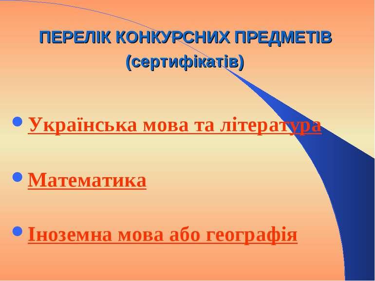 ПЕРЕЛІК КОНКУРСНИХ ПРЕДМЕТІВ (сертифікатів) Українська мова та література Мат...