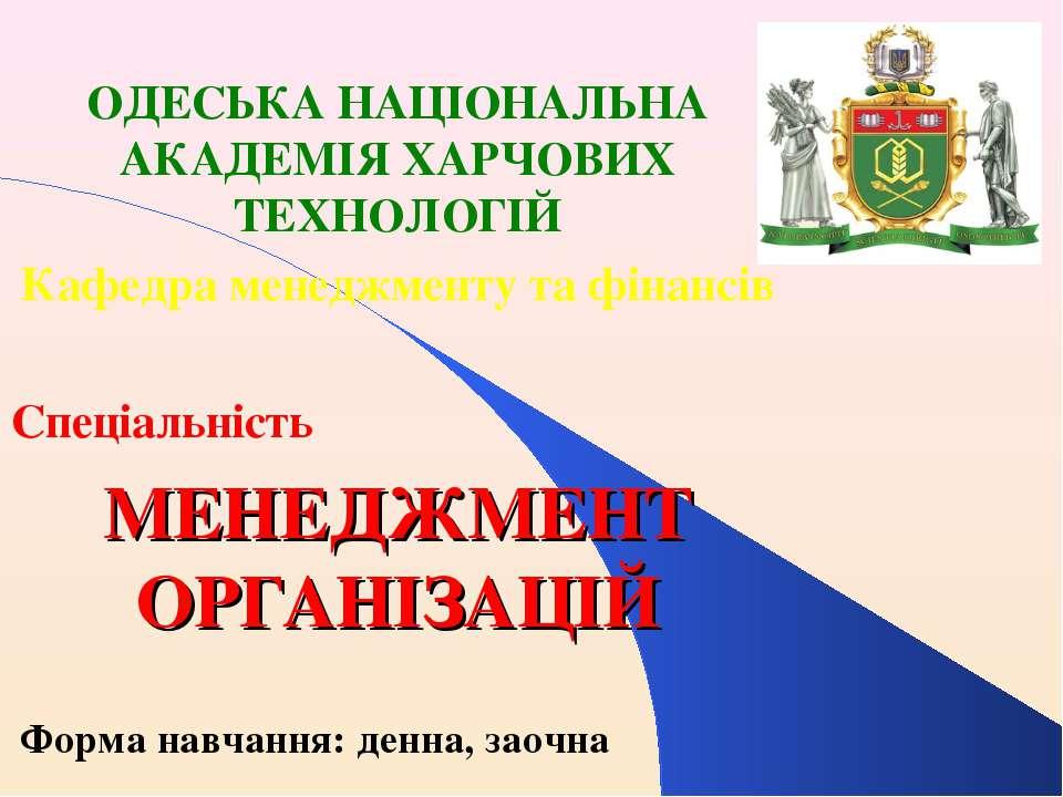 ОДЕСЬКА НАЦІОНАЛЬНА АКАДЕМІЯ ХАРЧОВИХ ТЕХНОЛОГІЙ Кафедра менеджменту та фінан...