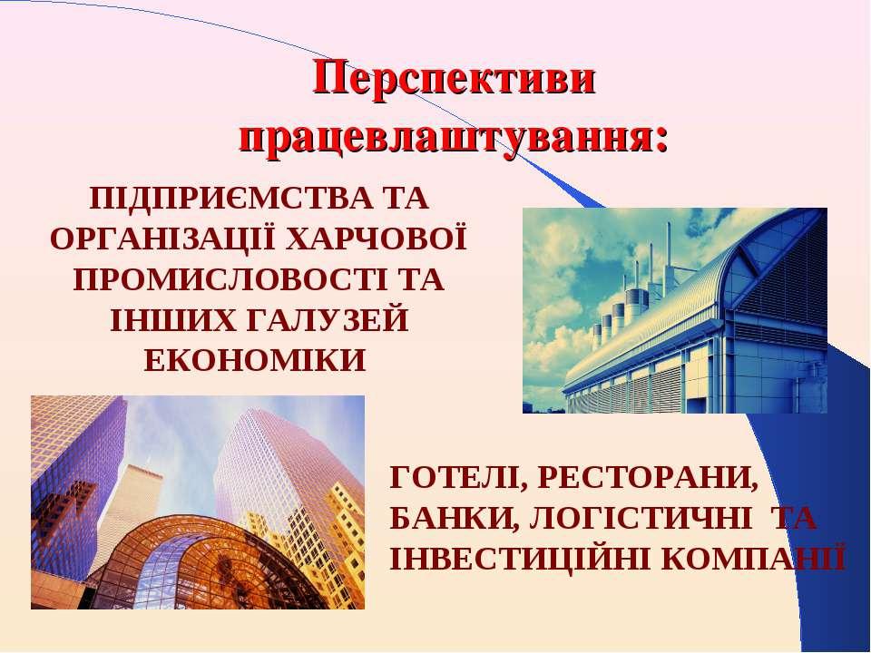 Перспективи працевлаштування: ПІДПРИЄМСТВА ТА ОРГАНІЗАЦІЇ ХАРЧОВОЇ ПРОМИСЛОВО...