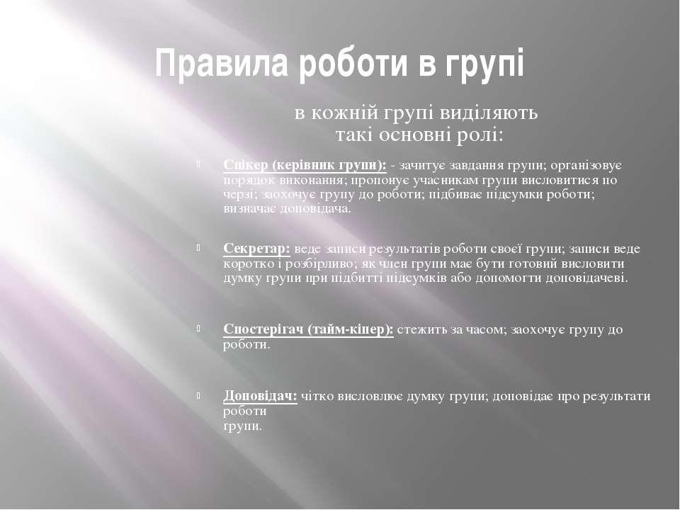 Правила роботи в групі в кожній групі виділяють такі основні ролі: Спікер (ке...