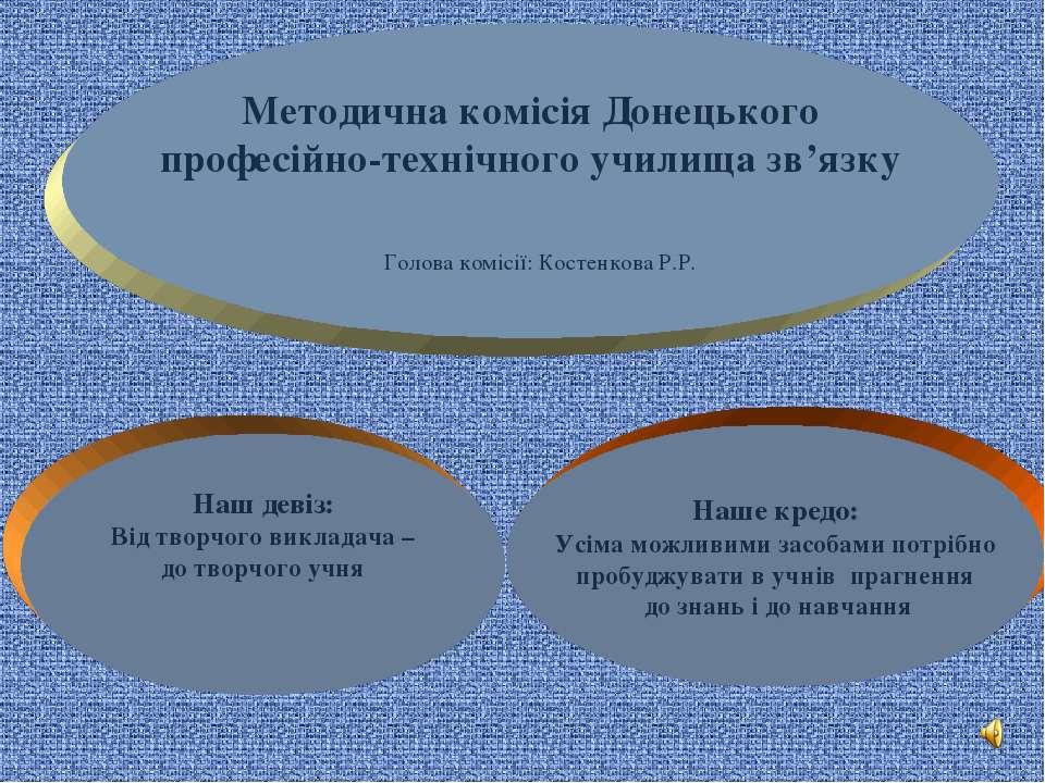 Методична комісія Донецького професійно-технічного училища зв'язку Голова ком...