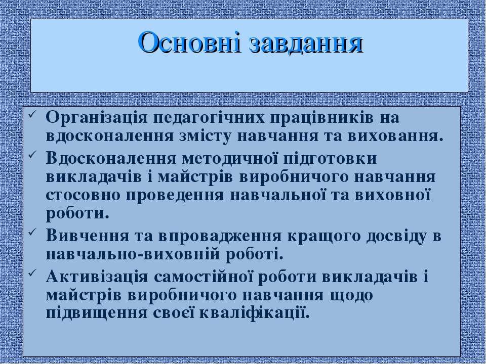 Основні завдання Організація педагогічних працівників на вдосконалення змісту...