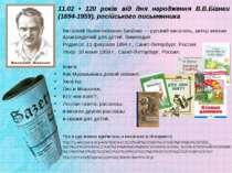 11.02 • 120 років від дня народження В.В.Біанки (1894-1959), російського пись...