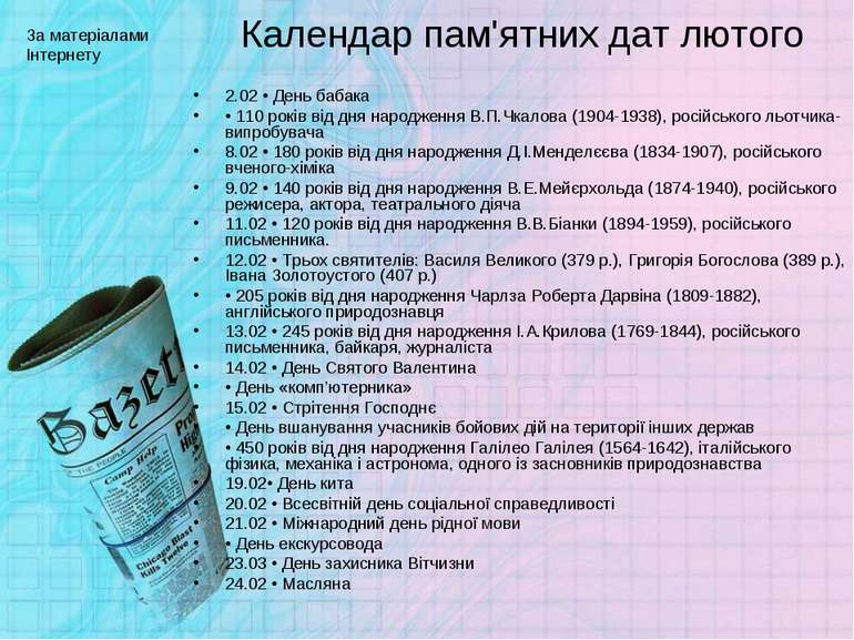 Календар пам'ятних дат лютого 2.02 • День бабака • 110 років від дня народжен...