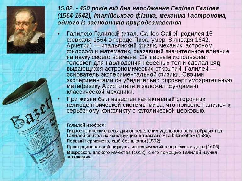 15.02. - 450 років від дня народження Галілео Галілея (1564-1642), італійсько...